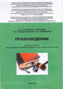 ситуационные задачи по судебной медицине с ответами