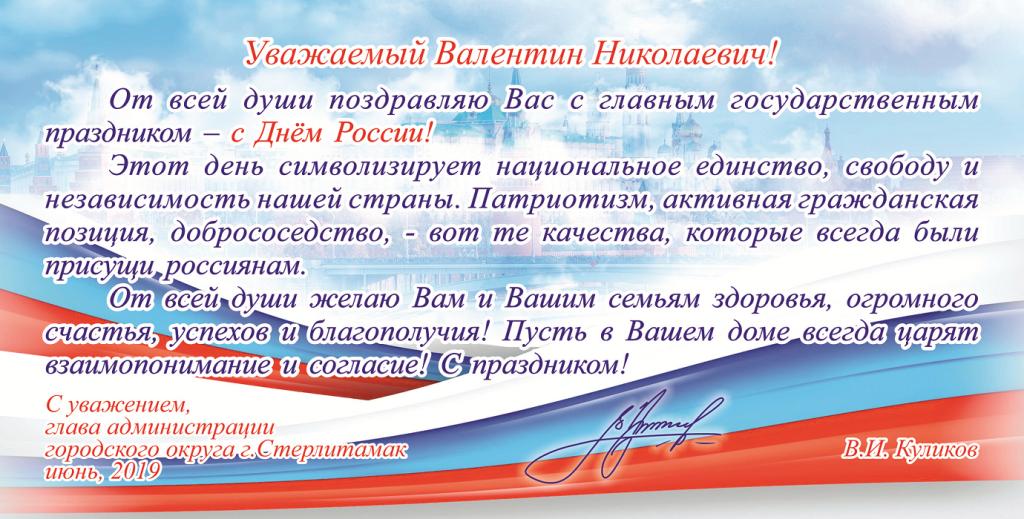 поздравление главы администрации с днем россии итоге сегодня среди