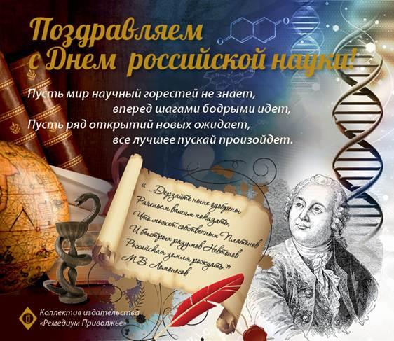 С днем науки поздравления в стихах