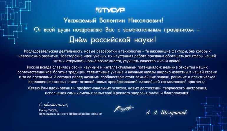 поздравление с днем российской науки официальное