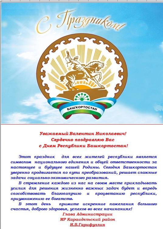 Днем, открытки дню республики башкортостан