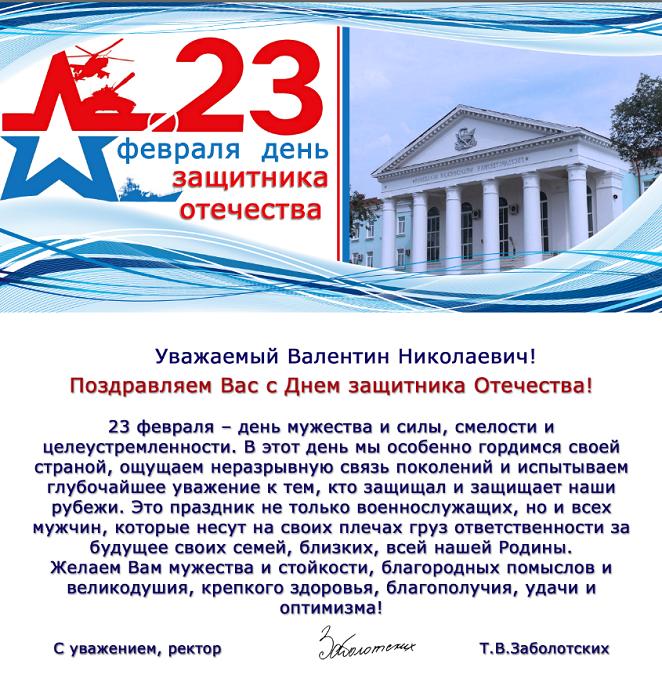 официальное поздравление с днем героев отечества от главы сайте