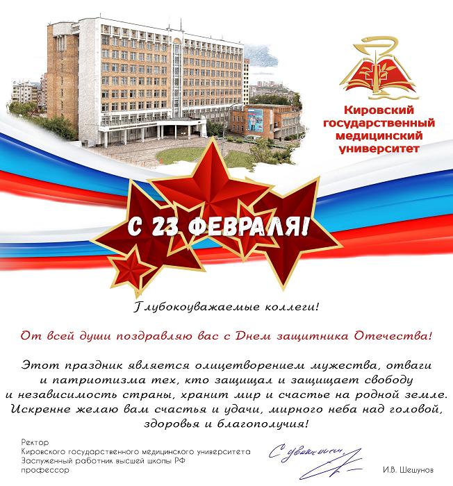 Медицинский университет поздравления
