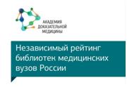 http://bashgmu.ru/upload/medialibrary/da8/da899c63767c19543ec13068769ce9cb.png