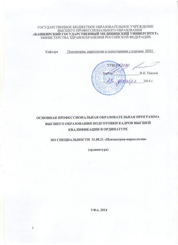 Ординатура психиатрия наркология сайт недорогой наркологической клиники уфа
